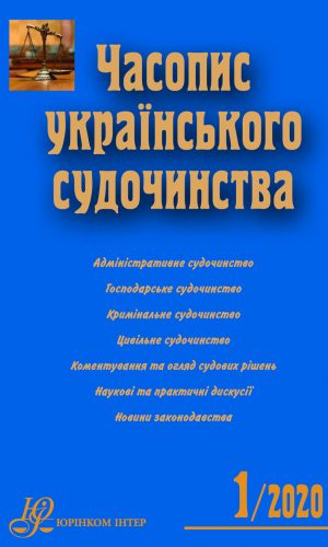 Журнал «Часопис українського судочинства » № 1/2020