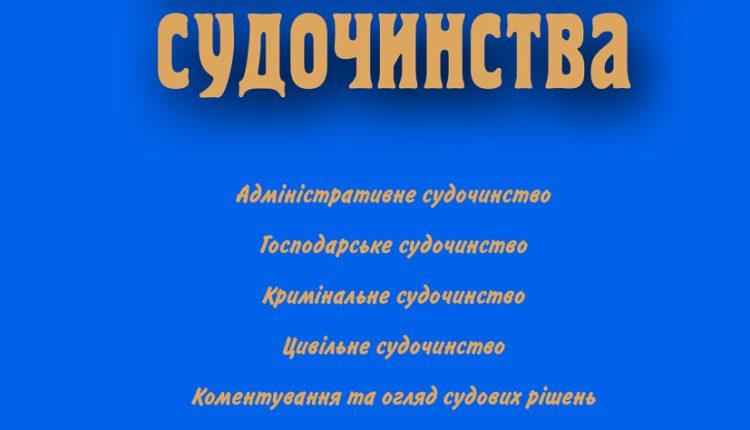 Chas_ukr_sud_1_20_Ok