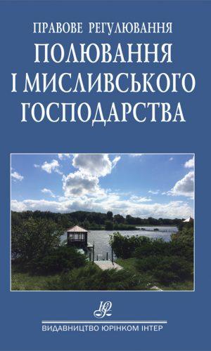 Правове регулювання полювання та мисливського господарства. Збірник нормативно-правових актів.