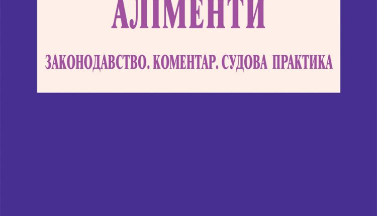 Alimenty_oblogka 13