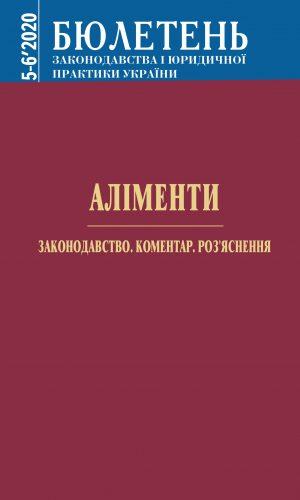 Бюлетень законодавства і юридичної практики України №5-6
