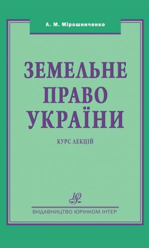 Земельне право України. Підручник