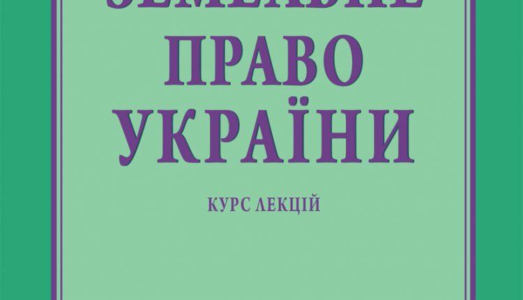 Miroshn_obkl_ZemPravo