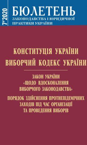 Бюлетень законодавства і юридичної практики України №7