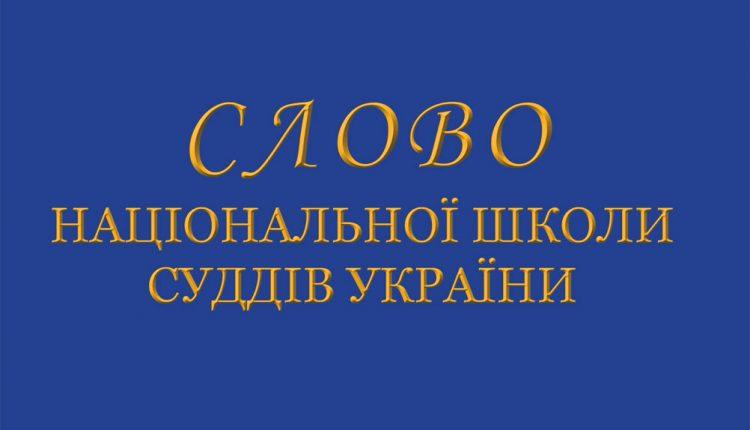 Slovo_ShkolaSuddiv_1_20