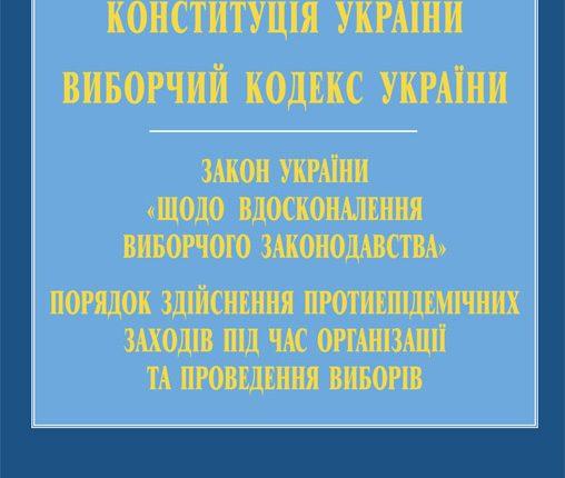 Vyborchiy_kodex