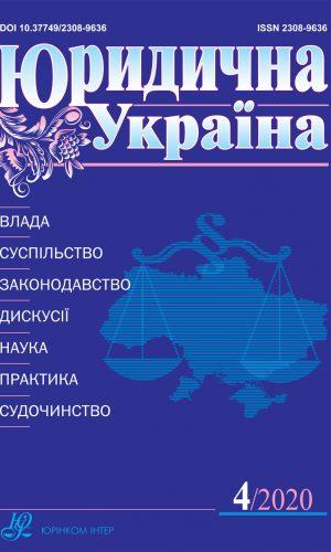 Юридична Україна № 4/2020
