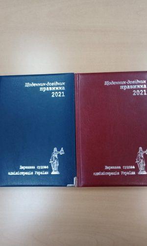 Щоденник – довідник правника 2021 Державна судова адміністрація України
