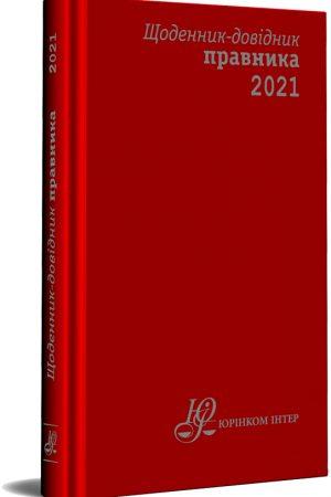 Щоденник-довідник правника 2021.