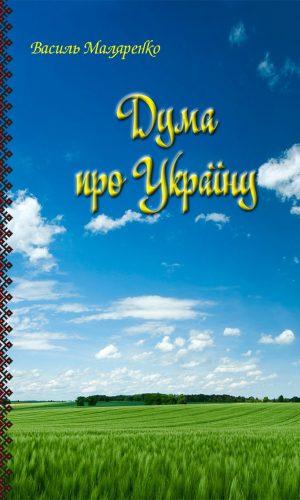 Дума про Україну