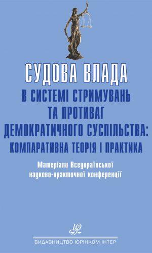 Судова влада в системі стримувань та противаг демократичного суспільства: компаративна теорія і практика