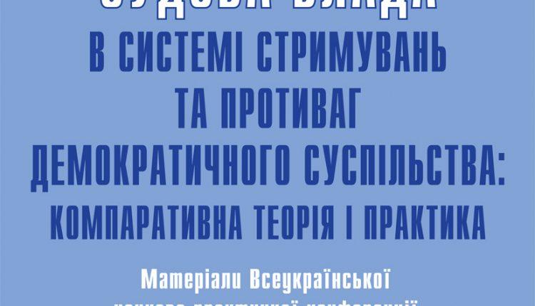 Tezy_dopov_SudovaVlada_obl