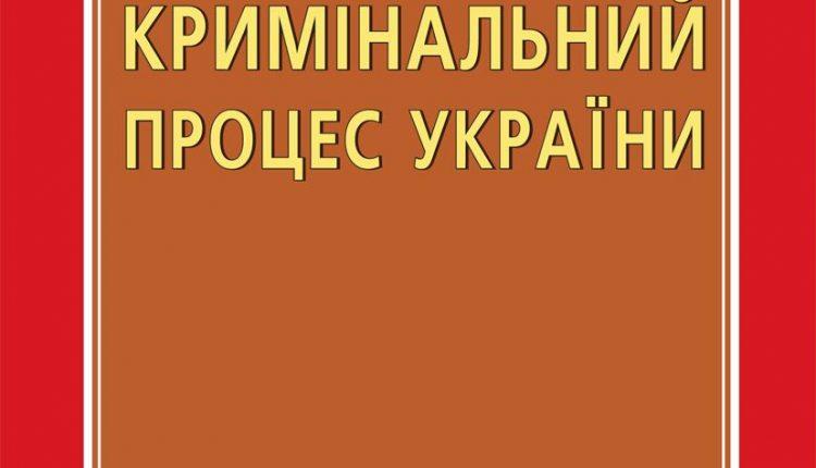 Krymin_proces_Kuchinska_obl (1)