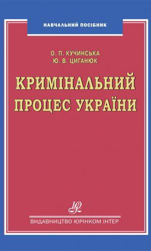 Кримінальний процес України: навч. посіб.