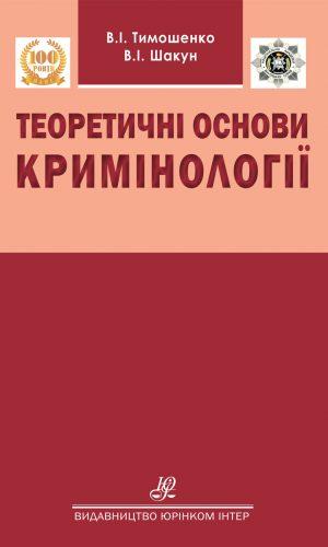 Теоретичні основи кримінології: монографія.