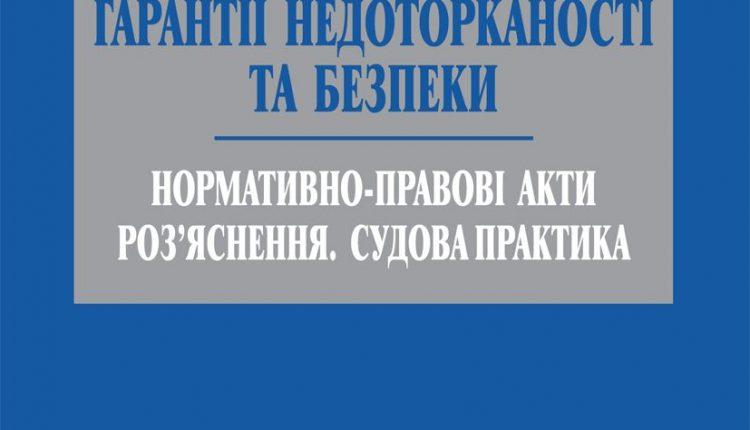 Zatrymannja_obl (1)