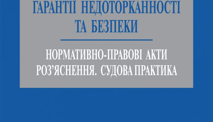 Zatrymannja_obl_NNN2
