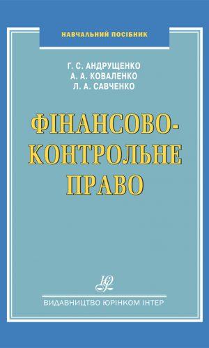 Фінансово-контрольне право.  2- ге перероблене та доповнене видання