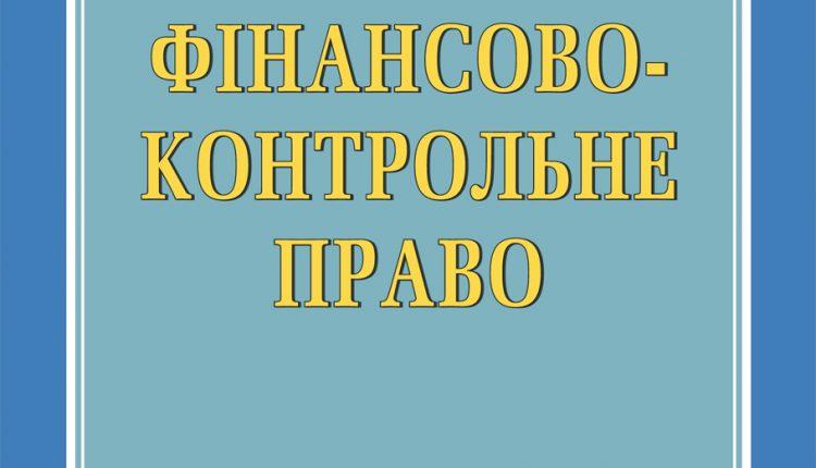 Finan-kontr_pravo_new_obl