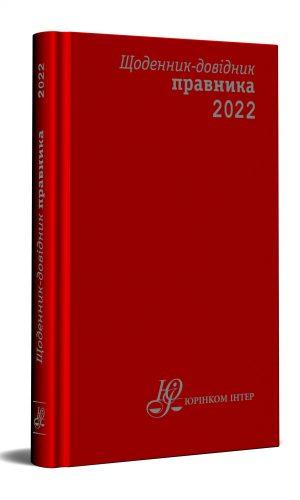 Щоденник-довідник правника 2022.